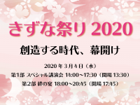 今年も「きずな祭り2020」を開催します!