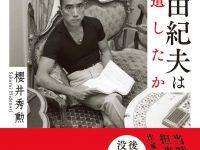 【新刊情報】三島由紀夫は何を遺したか